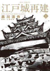 江戸城再建(1)