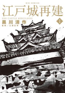 江戸城再建(1)-電子書籍
