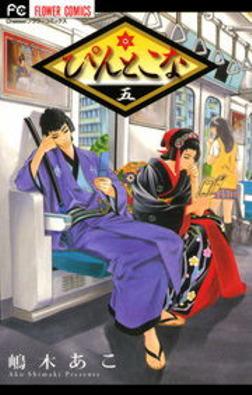 ぴんとこな(5)-電子書籍