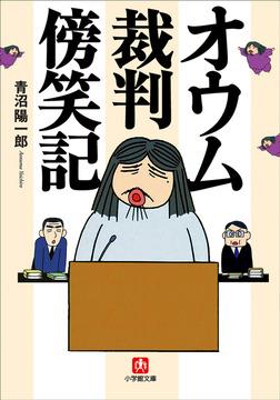 オウム裁判傍笑記-電子書籍