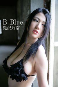 滝沢乃南 「B-Blue」