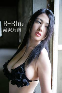 滝沢乃南 「B-Blue」-電子書籍