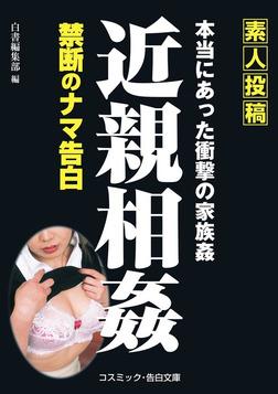 【素人投稿】近親相姦 禁断のナマ告白-電子書籍