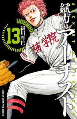 錻力のアーチスト 13-電子書籍