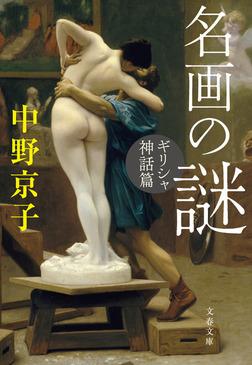 名画の謎 ギリシャ神話篇-電子書籍