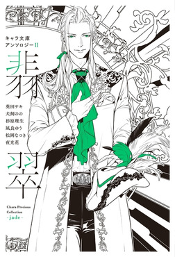 【分冊版】キャラ文庫アンソロジーII 翡翠 [暴君竜を飼いならせ]番外編-電子書籍