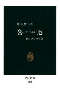 魯迅 阿Q中国の革命(中公新書)