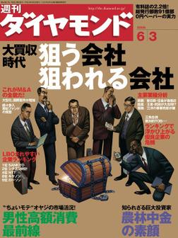 週刊ダイヤモンド 06年6月3日号-電子書籍