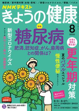 NHK きょうの健康 2020年8月号-電子書籍