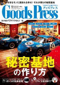 GoodsPress2014年12月号