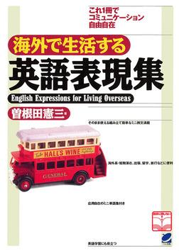海外で生活する英語表現集-電子書籍