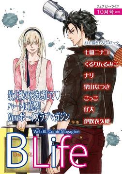 Web Blife 2013年10月号-電子書籍