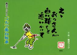 えゝおっさんが白い球を追いかけて : 青芝フックのゴルフ面白絵本-電子書籍