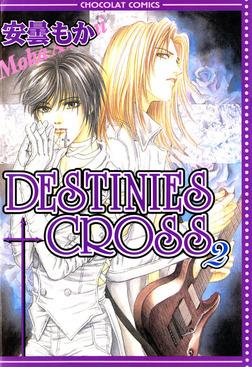DESTINIES CROSS(2)-電子書籍