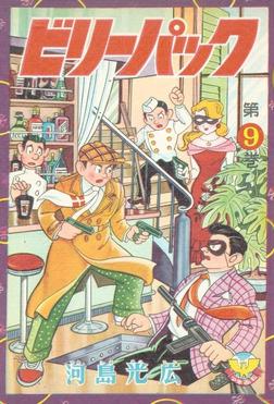 ビリーパック (9)-電子書籍