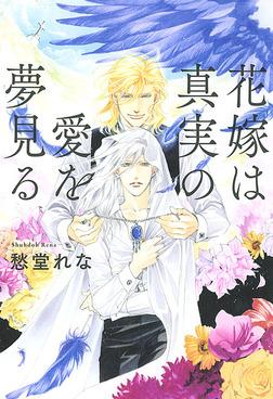 花嫁は真実の愛を夢見る-電子書籍