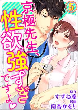 京極先生、性欲強すぎですよ(分冊版) 【第5話】-電子書籍