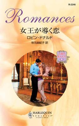 女王が導く恋-電子書籍