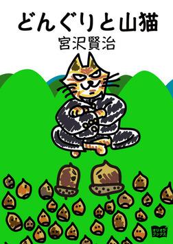 どんぐりと山猫-電子書籍