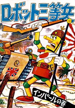 ロボット三等兵 (11)-電子書籍