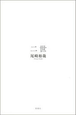 二世-電子書籍