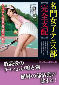 名門女子テニス部【完全支配】 キャプテン、部員の母、顧問女教師-電子書籍