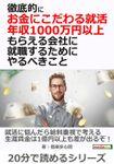 徹底的にお金にこだわる就活、 年収1000万円以上もらえる会社に就職するためにやるべきこと