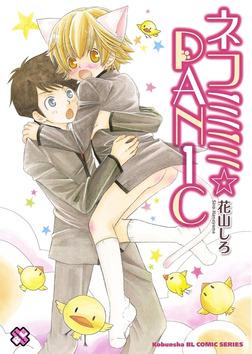 ネコミミ☆PANIC-電子書籍