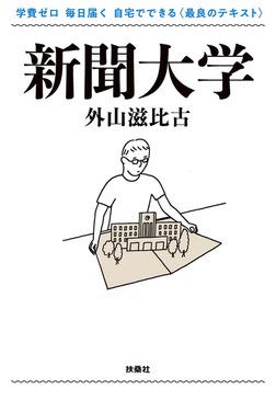 新聞大学-電子書籍