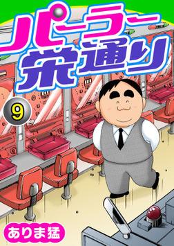 パーラー栄通り(9)-電子書籍