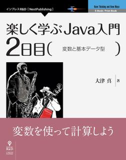 楽しく学ぶJava入門[2日目]変数と基本データ型-電子書籍