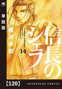 信長のシェフ【単話版】 120-電子書籍