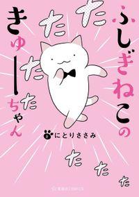ふしぎねこのきゅーちゃん(1)