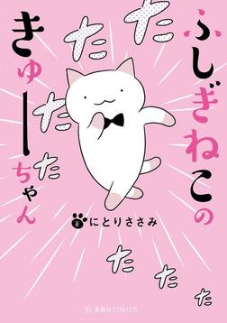 ふしぎねこのきゅーちゃん(1)-電子書籍