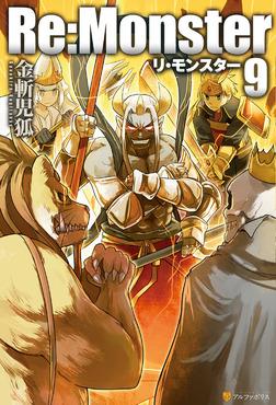 Re:Monster9-電子書籍