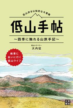 低山手帖-電子書籍