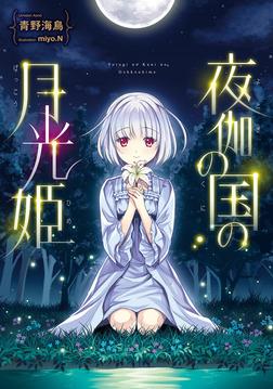 夜伽の国の月光姫-電子書籍