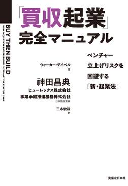 「買収起業」完全マニュアル-電子書籍