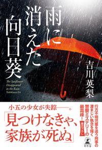 雨に消えた向日葵(幻冬舎単行本)