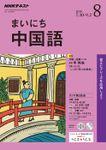 NHKラジオ まいにち中国語 2018年8月号