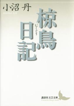 椋鳥日記-電子書籍