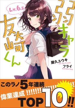 弱キャラ友崎くん Lv.6.5-電子書籍