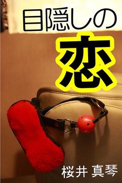 目隠しの恋-電子書籍