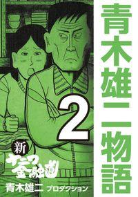 青木雄二物語 2