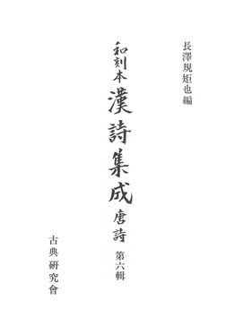 和刻本漢詩集成6 唐詩6-電子書籍