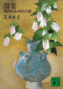 湯葉・隅田川・丸の内八号館-電子書籍