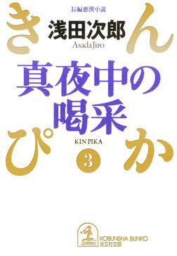 真夜中の喝采~きんぴか(3)~-電子書籍