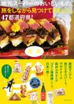 地元スーパーのおいしいもの、旅をしながら見つけてきました。47都道府県!(地球の歩き方BOOKS)