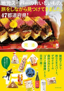 地元スーパーのおいしいもの、旅をしながら見つけてきました。47都道府県! 【見本】-電子書籍