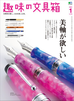 趣味の文具箱 2021年1月号 Vol.56-電子書籍